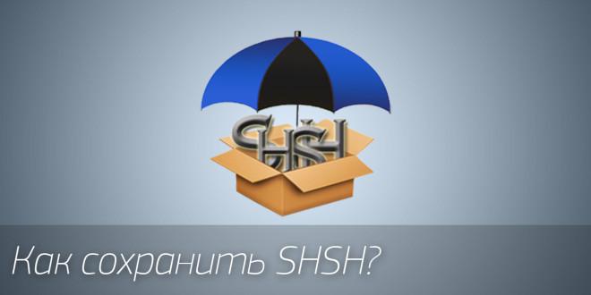 Как сохранить SHSH blobs?
